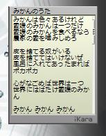 iKara_nano0100.jpg